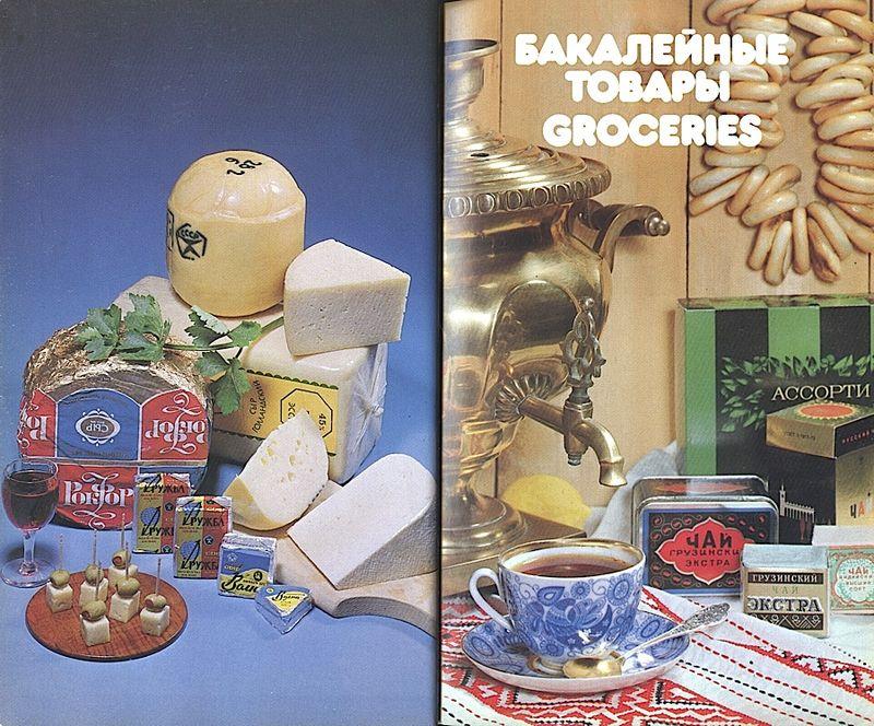 Прейскурант на продовольственные товары 1983-0012