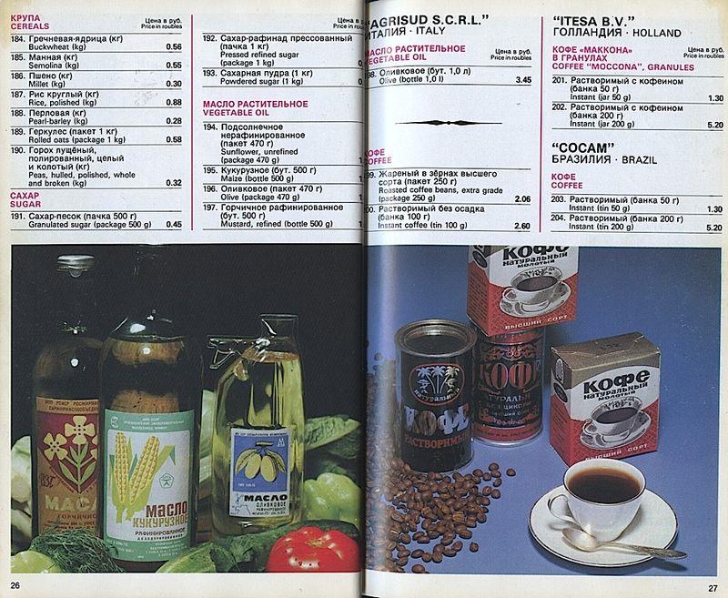Прейскурант на продовольственные товары 1983-0014