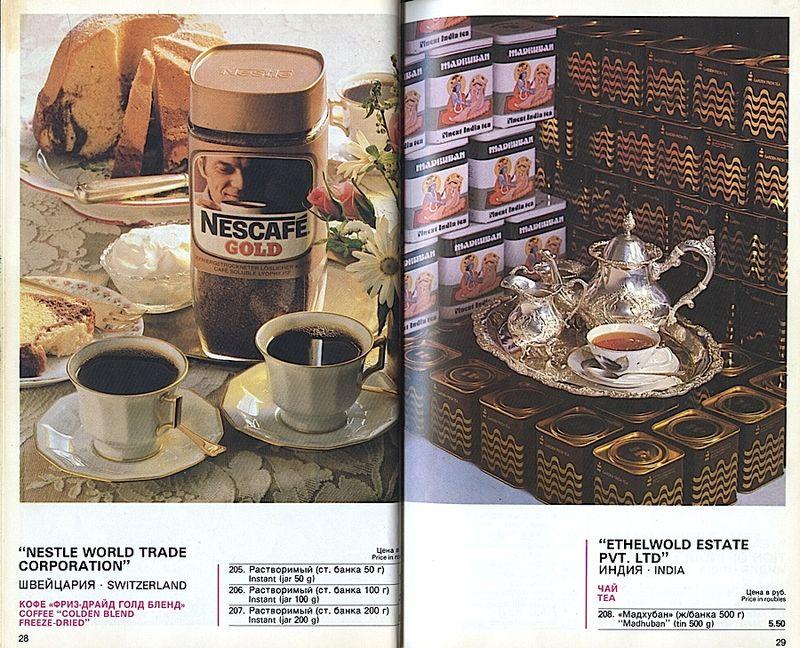 Прейскурант на продовольственные товары 1983-0015
