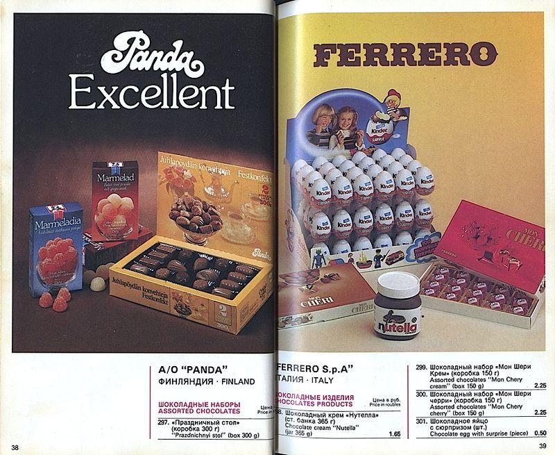 Прейскурант на продовольственные товары 1983-0019