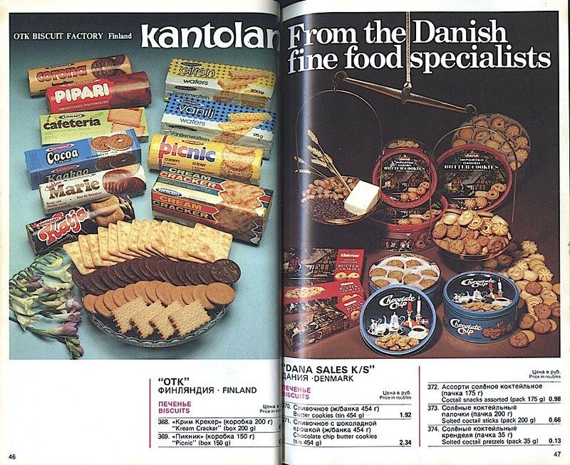 Прейскурант на продовольственные товары 1983-0022