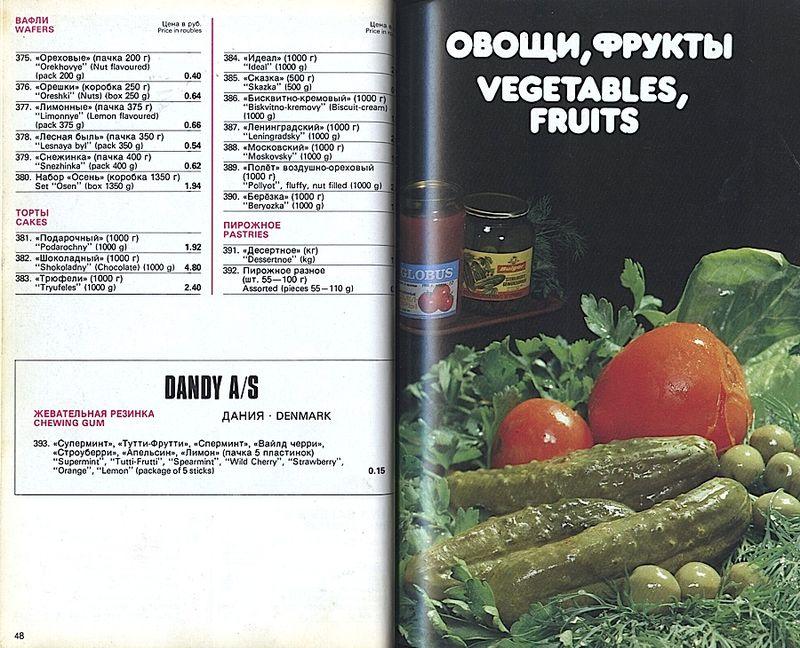 Прейскурант на продовольственные товары 1983-0023