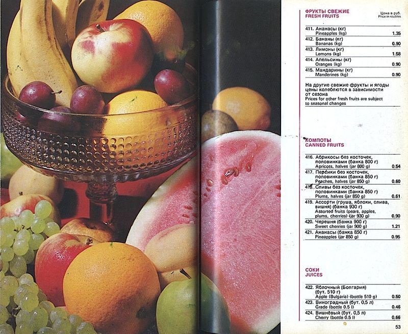 Прейскурант на продовольственные товары 1983-0025
