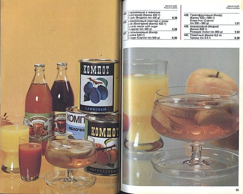 Прейскурант на продовольственные товары 1983-0026