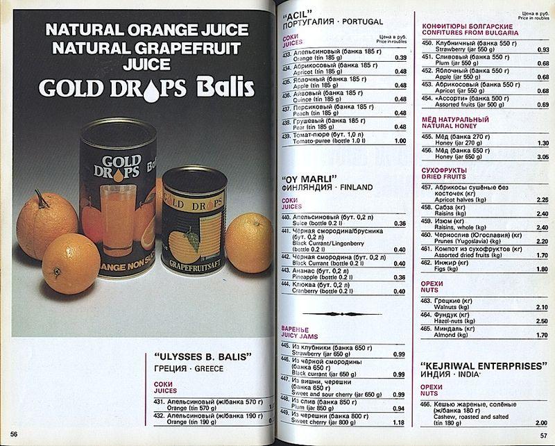 Прейскурант на продовольственные товары 1983-0027