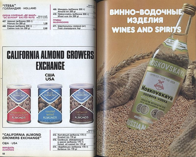 Прейскурант на продовольственные товары 1983-0028