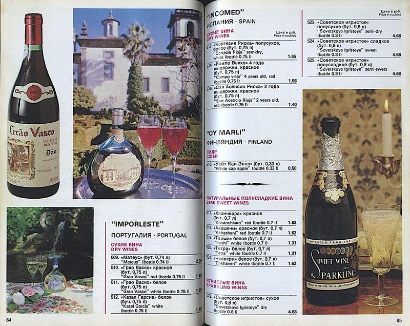 Прейскурант на продовольственные товары 1983-0030