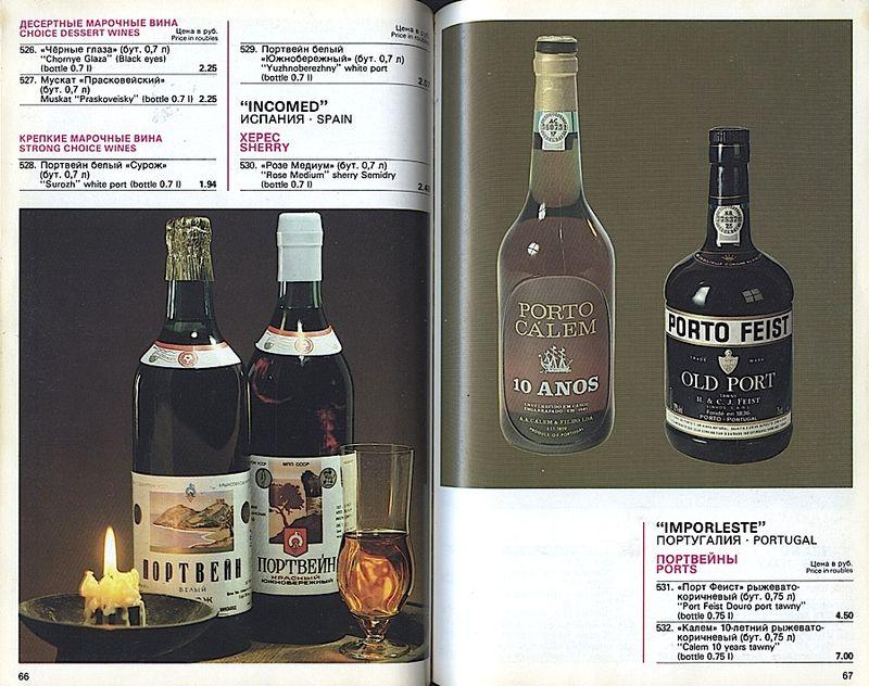 Прейскурант на продовольственные товары 1983-0031