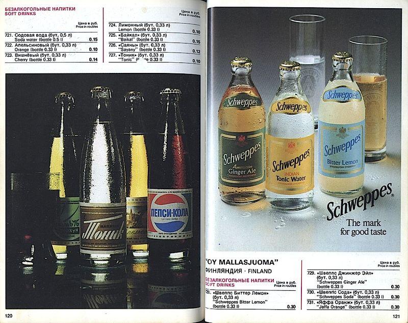 Прейскурант на продовольственные товары 1983-0049
