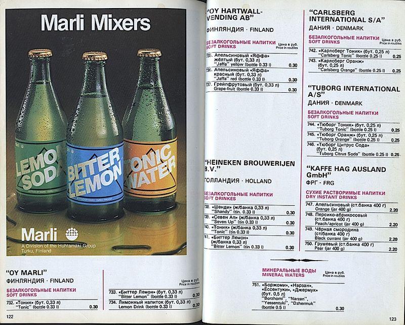 Прейскурант на продовольственные товары 1983-0050