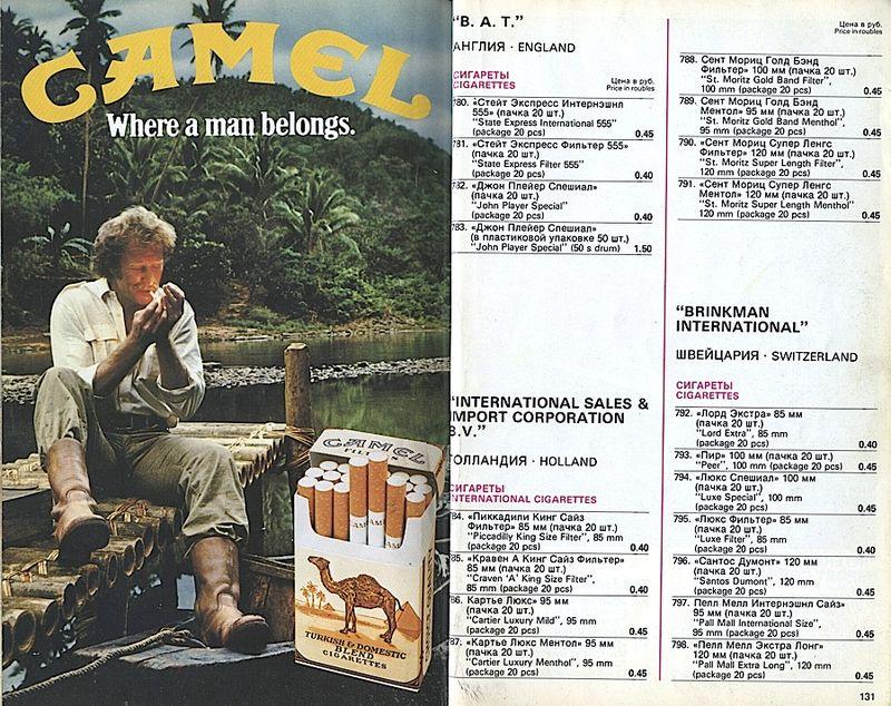 Прейскурант на продовольственные товары 1983-0053