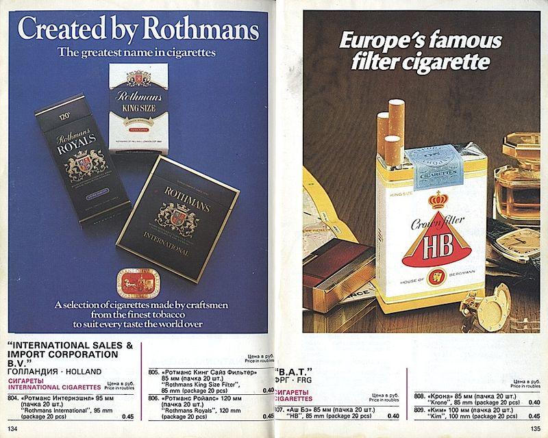 Прейскурант на продовольственные товары 1983-0055