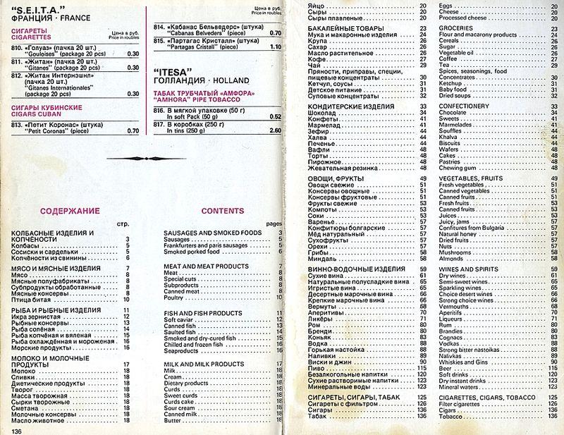 Прейскурант на продовольственные товары 1983-0056