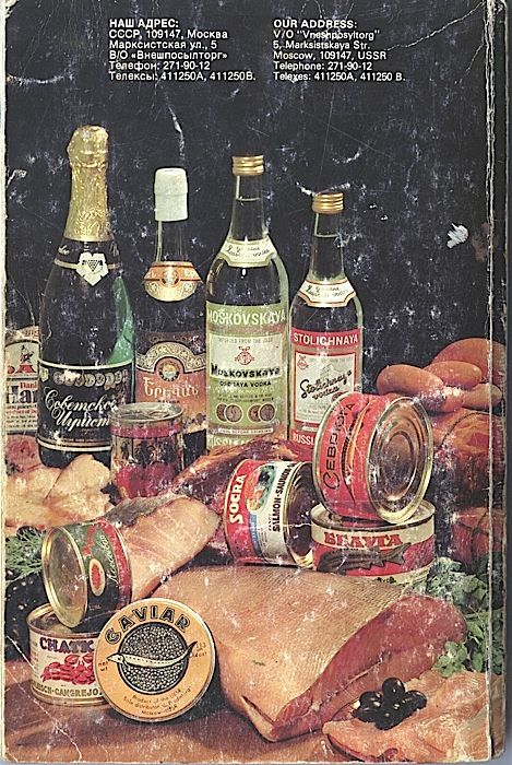 Прейскурант на продовольственные товары 1983-0057