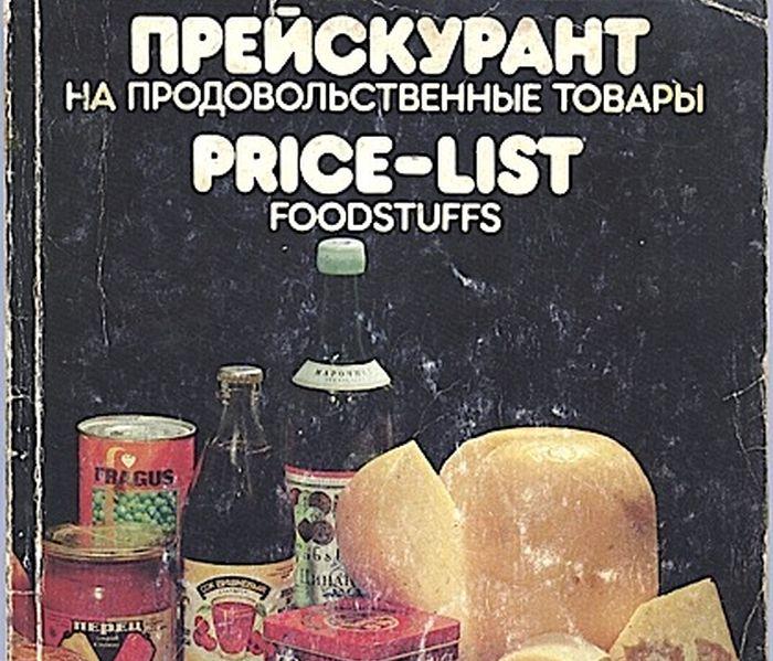 Прейскурант на продовольственные товары 1983
