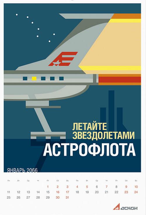Календарь: АСКОН и мир будущего