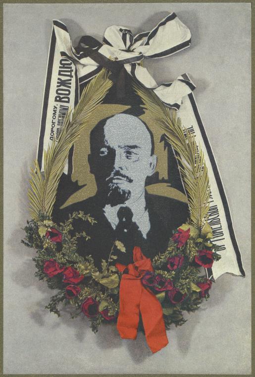 От Гомельской губернской организации РКП(б)