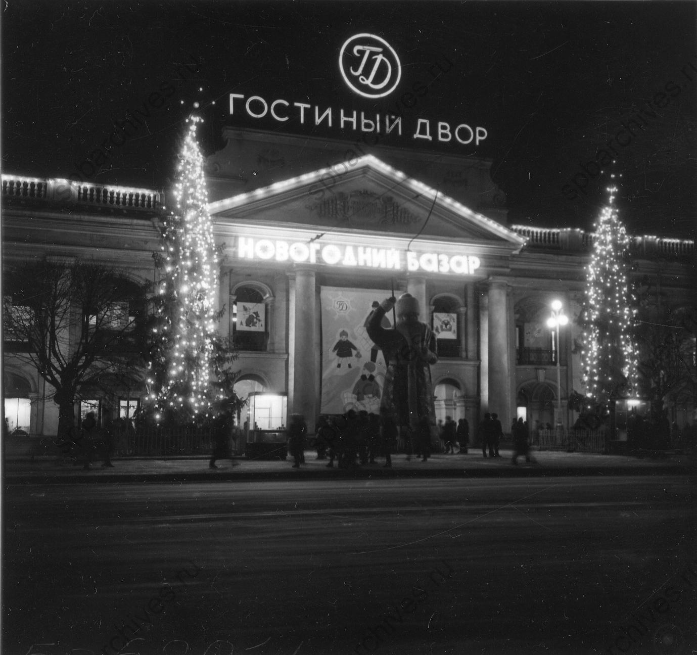 1966. Фасад здания Гостиного двора, где открылся традиционный новогодний базар