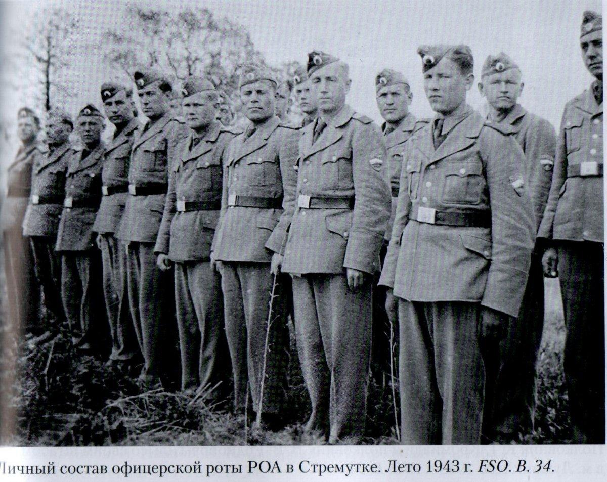 Офицерская рота РОА в Стремутке. Лето 1943 г..jpeg
