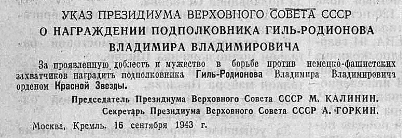 Газета «Красная Звезда» №220 от 17 сентября 1943 года-2 (3).jpg