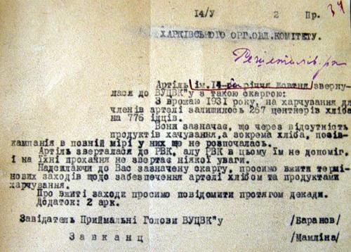 Распоряжение приемной председателя ВУЦИК  про принятие мер в связи с голодом в Решетиловском районе , 13 мая 1932 г.
