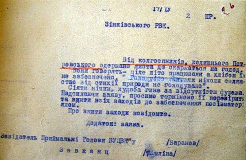 Распоряжение приемной председателя ВУЦИК  про принятие мер в связи с голодом в Зинкивском районе , 17 апреля  1932 г.