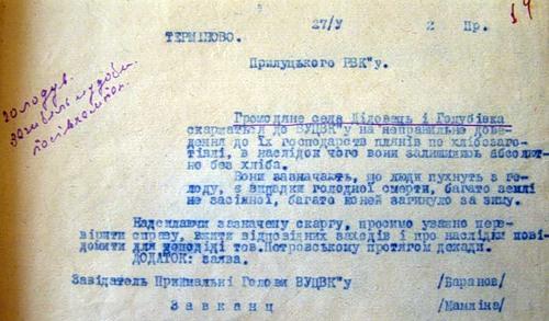 Распоряжение приемной председателя ВУЦИК  про принятие мер в связи с голодом в Прилукском районе , 27 мая  1932 г.