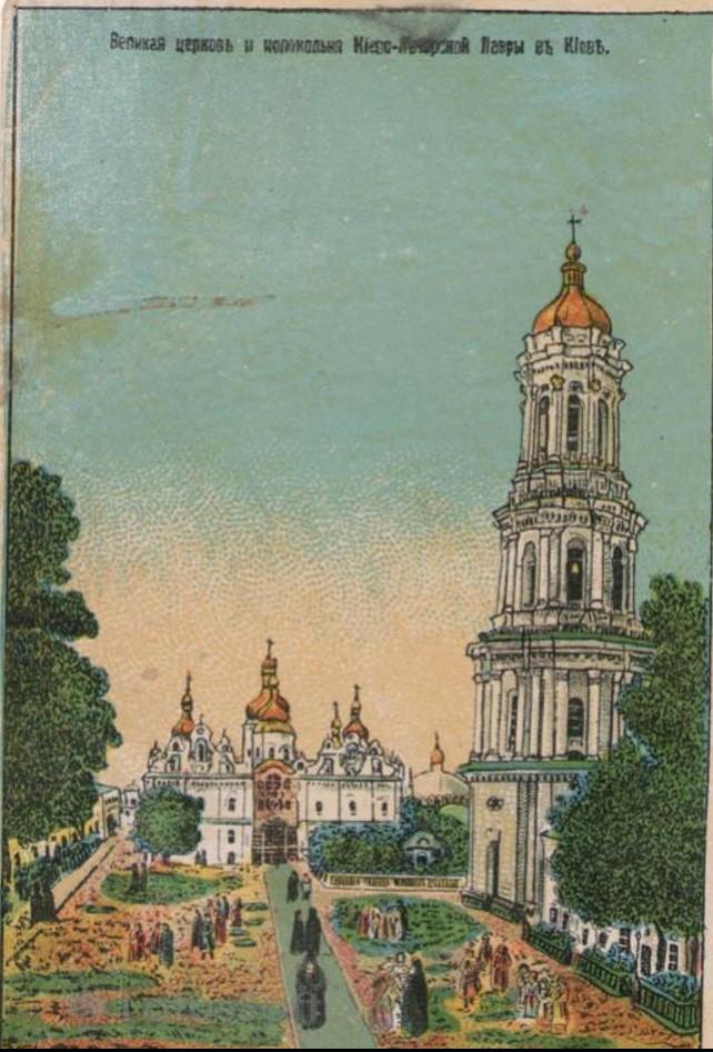 Великая церковь и колокольня Киево-Печерской лавры