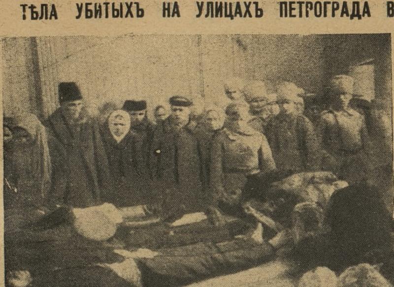 Тела убитых на улицах Петрограда
