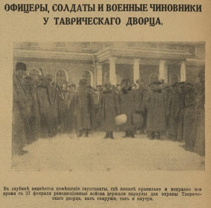 27 февраля Таврический дворец