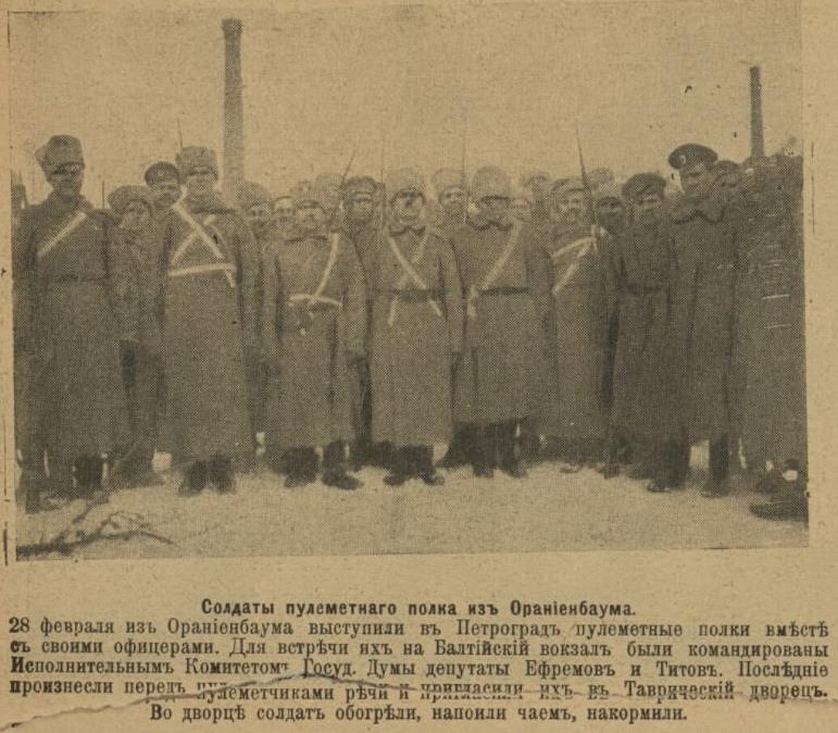 Солдаты пулеметного полка из Ораниембаума