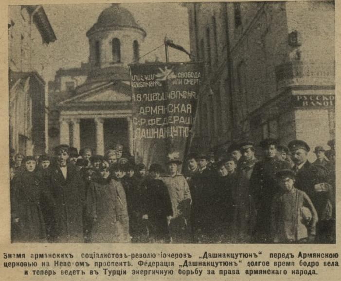 Армянские революционеры в Петербурге