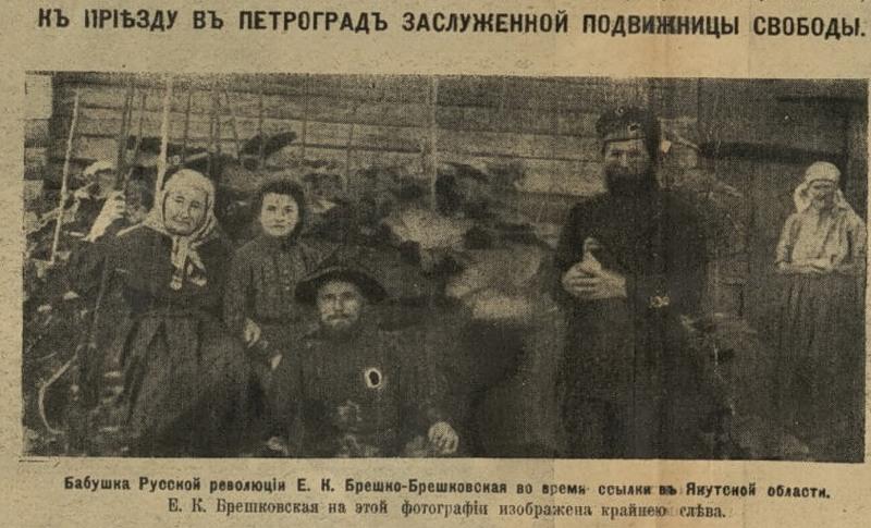 Бабушка русской революции