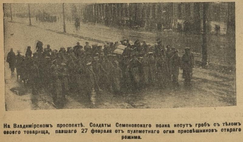 Солдаты Семеновского полка несут гроб с телом убитого 27 февраля товарища