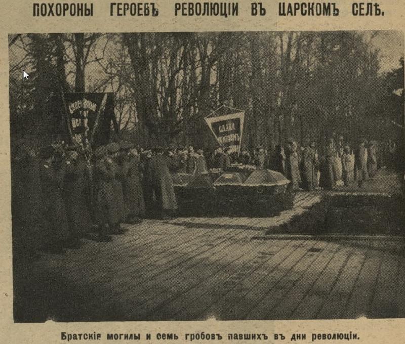 Похороны жертв революции в Царском селе