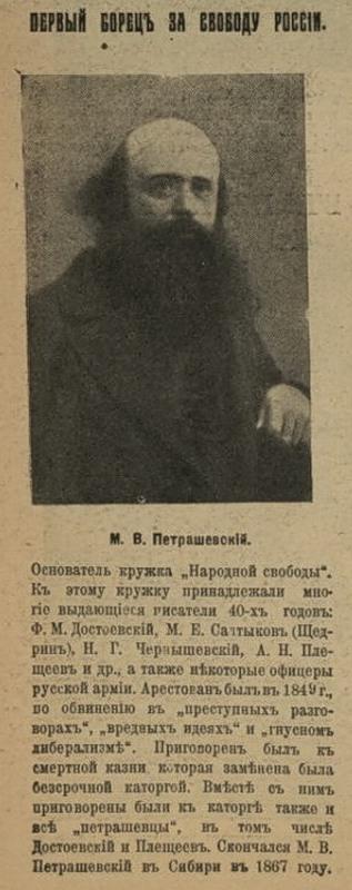 Первый борец за свободу России