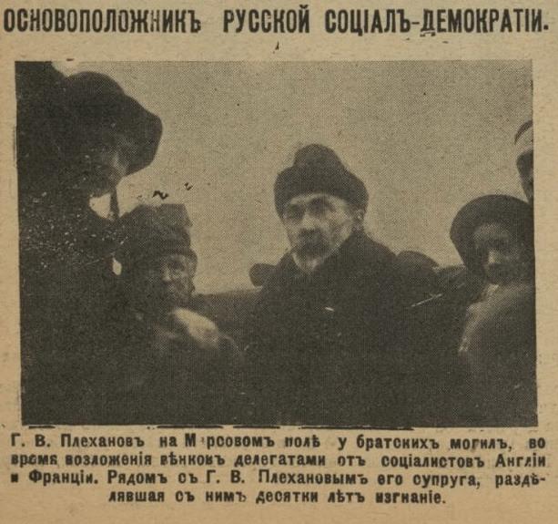 Плеханов на Марсовом поле в день похорон жертв революции