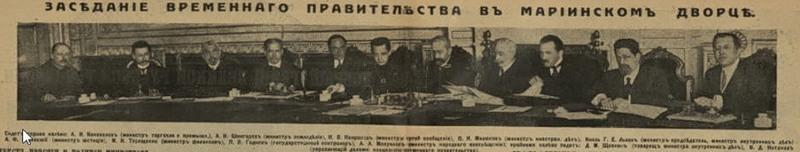 Заседание Временного правительства
