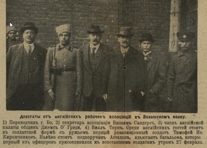 Делегаты от английских рабочих у Волынского полка1