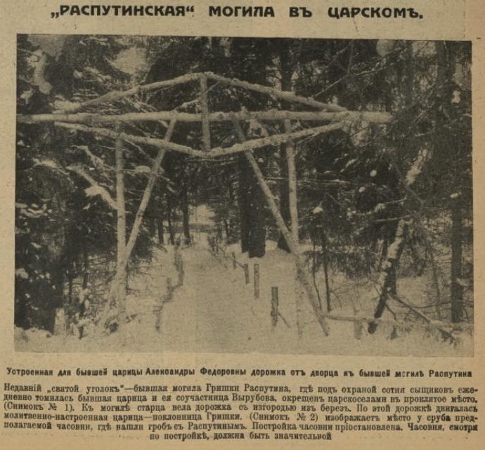 Распутинская могила
