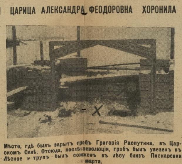 Место где был похоронен Распутин