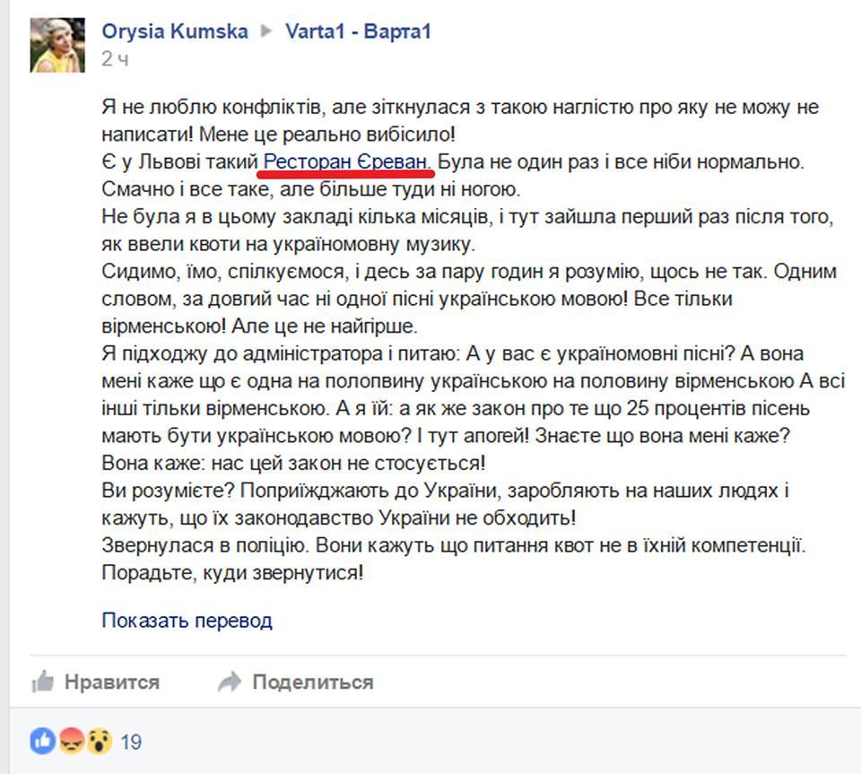 Вы питали иллюзии, что языковые репрессии коснутся только русского?