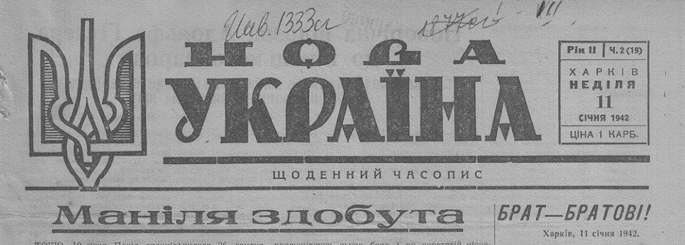 """ОБ ИДЕЙНЫХ ПРЕДТЕЧАХ """"ПРАВОГО СЕКТОРА"""" 75 ЛЕТ НАЗАД"""