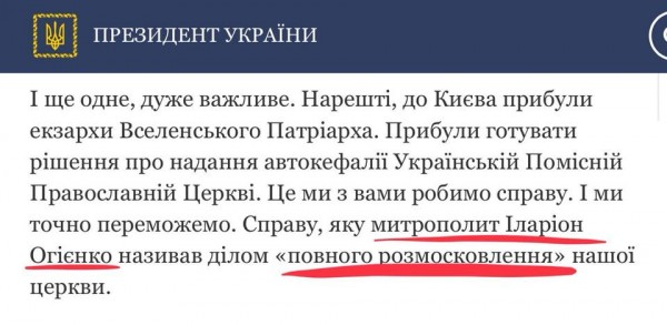 Порошенко проведет полное «размосковление» Церкви по примеру коллаборациониста Огиенко