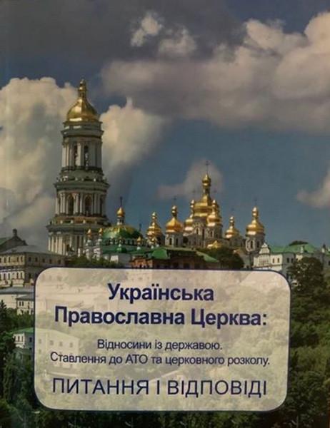 СБУ отчиталось об организованной сети УПЦ по распространению материалов,