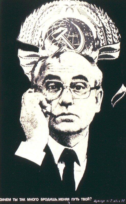 Послание Имама Хомейни М. С. Горбачеву