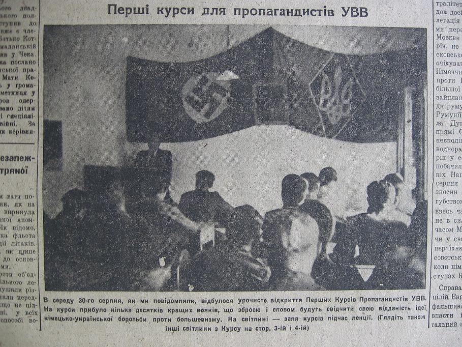 Лекция_Первый выпуск УВВ 16 сентября 1944 г..jpg