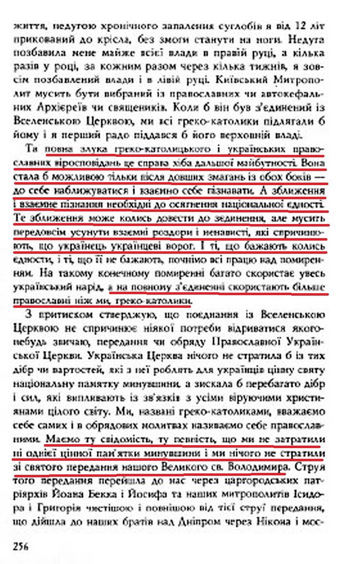 2 Митрополит Андрей Шептицький у документах радянських органів державної безпеки (1939-1944 гг.). К., 2005_128.jpg