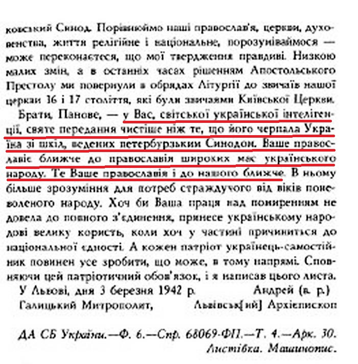 3 Митрополит Андрей Шептицький у документах радянських органів державної безпеки (1939-1944 гг.). К., 2005_129_cr.jpg