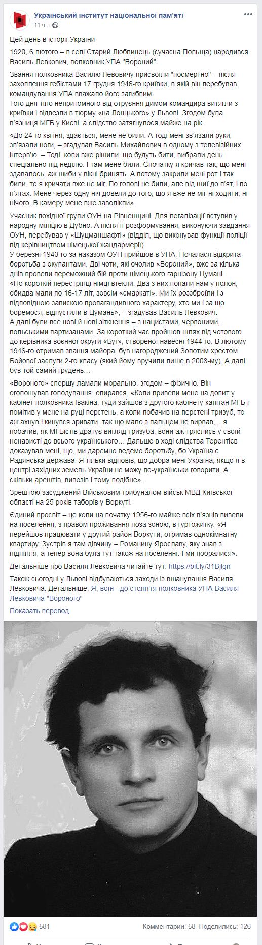 левкович.png
